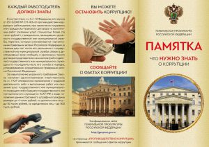 Памятка о коррупции
