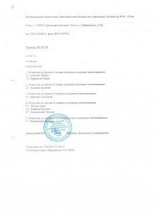приказ № 02-В от 03.02.17