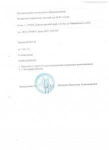 приказ № 06-1-В от 07.04.17