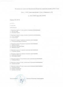 приказ № 105-В от 4.10.17