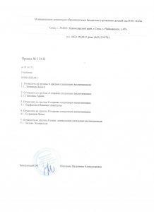 приказ № 114-В от 25.10.17