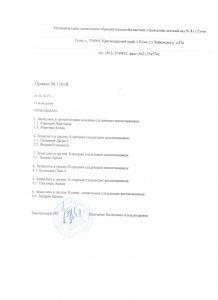 приказ № 115-В от 18.10.17