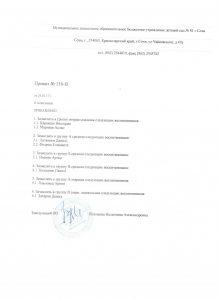 приказ № 116-В от 24.10.17