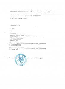 приказ № 67-1-В от 31.07.17