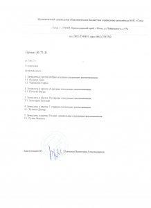 приказ № 71-В от 7.08.17