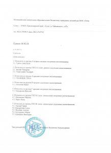 приказ № 82-В от 31.08.17