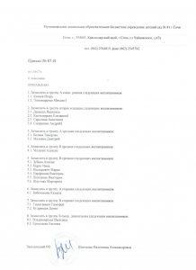 приказ № 87 -в от 01.09.17